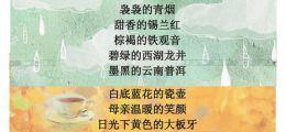 茶与忆/黄雪华