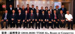 第32届理事会(2018-2020)宣誓就职典礼 32nd Board of Committee (2018-2020) Inauguration Ceremony